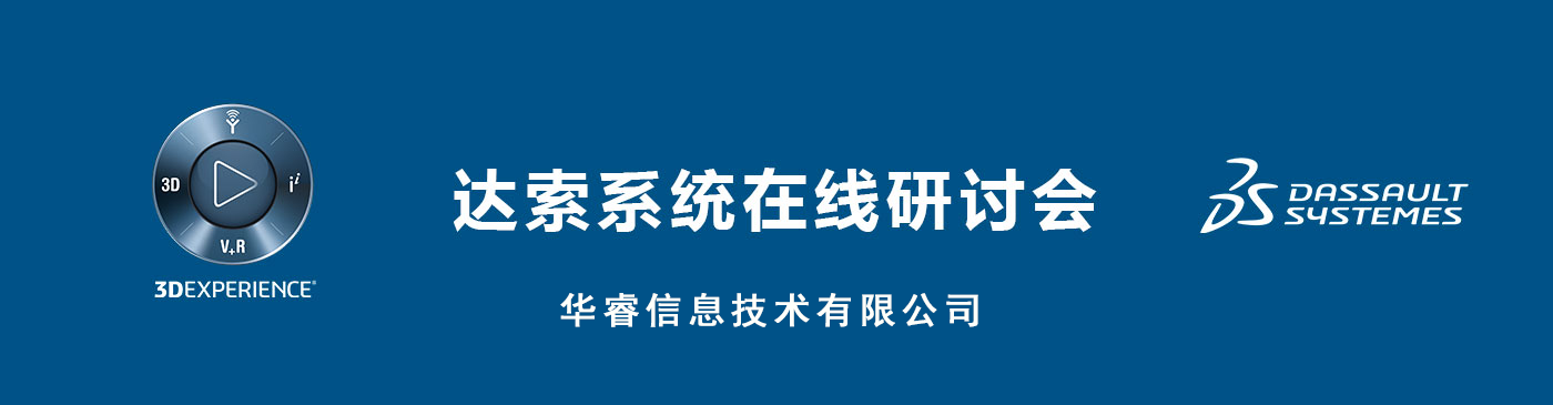 网络研讨会长图.png